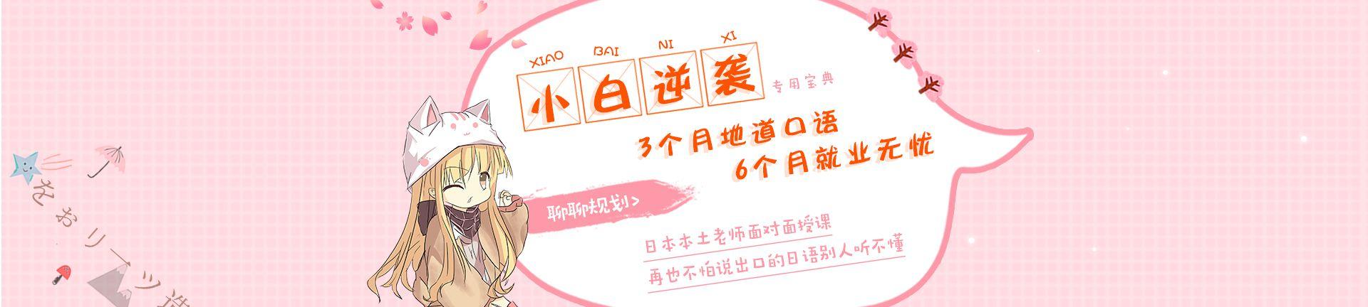 零基础学习日语n1n2速成