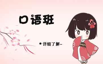 日语口语班