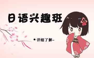 日语兴趣班